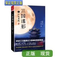 【二手旧书9成新】三国谍影4:江东杀机