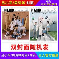 【现货】milk-enfant朝气杂志2021年春季刊总第10期