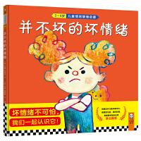 """并不坏的坏情绪・3-6岁儿童情绪管理启蒙绘本""""坏情绪不可怕,我们一起认识它!""""纽约时报、美国图书馆杂志等联合推荐畅销书"""