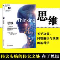 """思维 关于决策、问题解决与预测的新科学 约翰・布罗克曼 伟大的头脑 开启对思维与决策的""""大思考"""""""