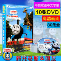 托马斯和他的朋友们dvd碟片儿童片英文动画片小火车故事卡通光盘