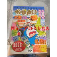 【二手旧书9成新】哆啦A梦爆笑全集18 /藤子・F・不二雄 著 吉林美术出版社