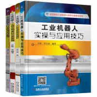 工业 机器人行业应用实训教程+实操与应用技巧+工程应用虚拟仿真教程+产品包装典型应用精析 全4册 叶晖 ABB工业机器