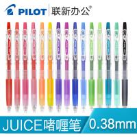 日本pilot百乐Juice彩色按动中性笔糖果色学生小清新可爱用多色0.38mmLJU-10UF果汁彩笔水性笔手帐