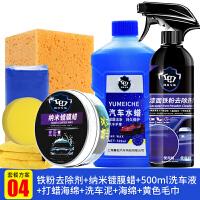 铁粉去除剂漆面除锈去黄点清洁车身白色汽车轮毂清洗强力去污神器