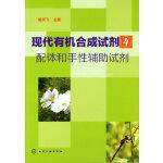 现代有机合成试剂(4)配体和手性辅助试剂