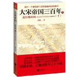 大宋帝国三百年:赵匡胤时间(下)