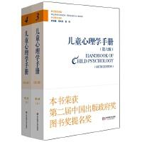 儿童心理学手册(第六版)第二卷:认知、知觉和语言(上下册)