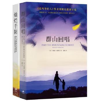 灿烂千阳+群山回唱/共2册