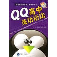 QQ高中英语语法