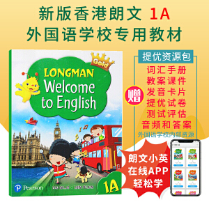 新版香港朗文小学英语教材Gold Longman Welcome to English  1A主课本