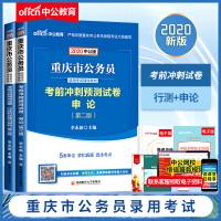 中公教育2019重庆市公务员录用考试:申论+行测(考前冲刺预测试卷)2本套