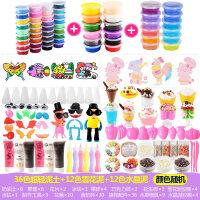 超轻粘土儿童橡皮泥彩泥24色36色套装太空泥黏土手工DIY玩具