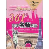 【二手9成新】361°海外名师兵法 (10分钟英语阅读系列)安妮水利