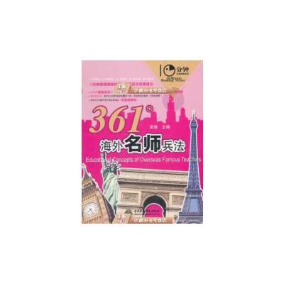【二手9成新】361°海外名师兵法 (10分钟英语阅读系列)安妮水利 【正版现货,请注意售价定价】