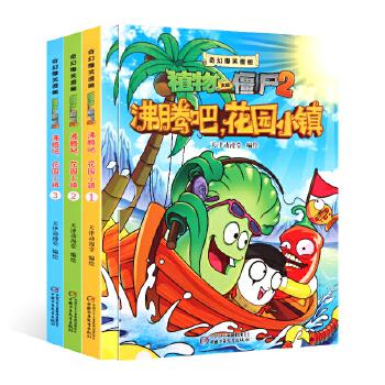 植物大战僵尸漫画书全3册 奇幻爆笑漫画沸腾吧花园小镇 7-10岁儿童读物益智漫画书 一二三年级小学生课外阅读书籍 幼儿童科学漫画幽默搞笑绘本图画书