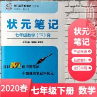 2020春 状元笔记 七年级数学下册 人教版RJ 龙门状元系列