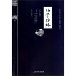 钟书国学精粹:幼学琼林