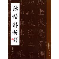 【新华书店,品质保障】欧楷解析,天津人民美术出版社,9787530525876
