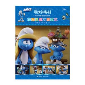 蓝精灵:寻找神秘村同名电影故事悦读版・蓝精灵能力测试仪