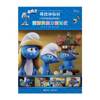 蓝精灵:寻找神秘村同名电影故事悦读版·蓝精灵能力测试仪