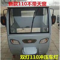 电动三轮车驾驶棚加厚铁皮雨棚车头改装三轮摩托车驾驶楼SN1358