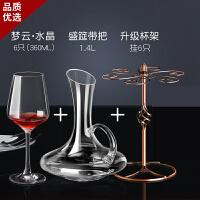 【支持礼品卡】红酒杯套装家用6只装创意水晶杯葡萄酒杯高脚杯醒酒器杯架2个一对 jo0