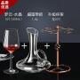 红酒杯套装家用6只装创意水晶杯葡萄酒杯高脚杯醒酒器杯架2个一对  jo0