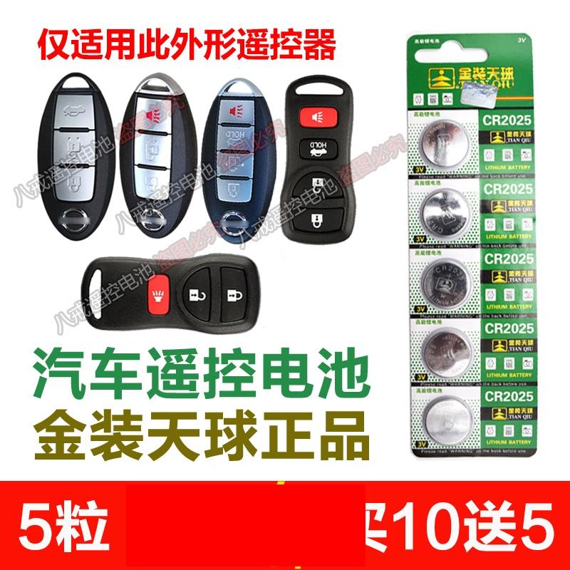 CR2025纽扣电子手表日产尼桑奔驰阳光汽车钥匙遥控器电池