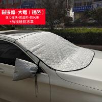 加厚汽车遮雪挡车衣半罩冬季前挡风玻璃罩防冻防霜罩防雪罩挡雪板 强磁款+后视镜保暖