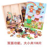 ?木质早教儿童智力拼图积木 1-2-3岁宝宝男女孩小熊换衣4-5-6周岁?