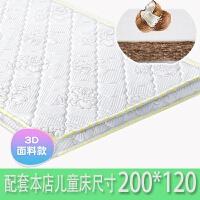 定做儿童棕榈床垫椰棕软硬相当经济型全棕儿童床垫棕垫单人床垫 其他