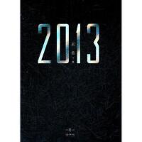 【新书店正版】2013(I)(玄色著) 玄色 长江出版社