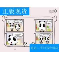 【二手旧书9成新】熊猫娃娃-1 /本社 中央广播电视大学出版社