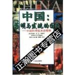 中国:发明与发现的国度 (美)罗伯特・K・G・坦普尔(Robe 二十一世纪出版社 9787539110097