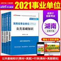中公教育2020湖南省事业单位公开招聘工作人员考试公共基础知识 行政职业能力测验(教材 历年真题)4本套