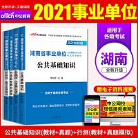 中公教育2021湖南省事业单位公开招聘工作人员考试:公共基础知识(教材+历年真题)+行测(教材+历年真题全真模拟)4本套