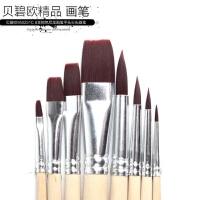法国贝碧欧棕色尼龙毛画笔套装 固体水彩水粉丙烯油画颜料笔