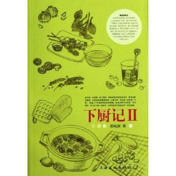 下厨记Ⅱ 上海文化出版社【好评返5元店铺礼券】