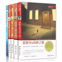 全5本 国际大奖小说升级版精选爱德华的奇妙之旅+屋顶上的小孩+兔子坡+苹果树上的外婆+三十五公斤的希