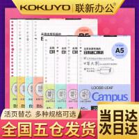 日本国誉活页纸方格笔记本活页芯替芯横条英语空白活页内芯A5 B5