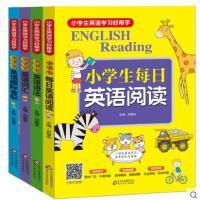 正版小学生英语学习好帮手全4册 阅读语法词汇音标四位一体帮助小学生轻松开启学习之旅6-12岁英文教材书早教小学生一年级
