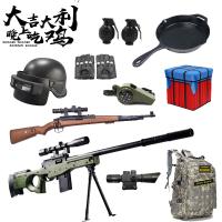 绝地求生吃鸡玩具武器模型全套 三级头盔98K 可发射