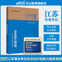 中公教育2020江苏省事业单位公开招聘工作人员考试专用教材历年真题汇编详解