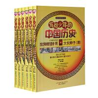 (5册)写给少年的中国历史   中小学生课外阅读书籍4-6年级必读四五六班主任推荐 写给儿童的9-12岁畅销书套装名著