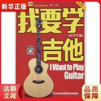 我要学吉他(中学生版 单书版),长江文艺出版社9787535493606【新华书店,正版现货】