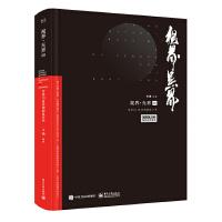 视界・无界2.0:写给UI设计师的设计书(全彩)