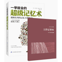 一学就会的超级记忆术+2020年工作记事本(套装共2册)