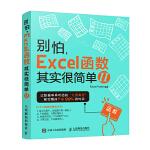 别怕 Excel 函数其实很简单 2