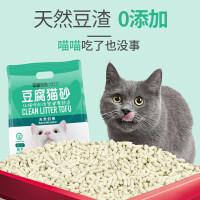 【支持礼品卡】原味植物猫砂6L除臭无尘猫沙玉米猫砂豆腐砂猫咪用品猫砂豆腐猫砂hd0